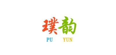 璞韵logo