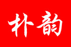 朴韵logo