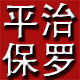 平治保罗服饰logo