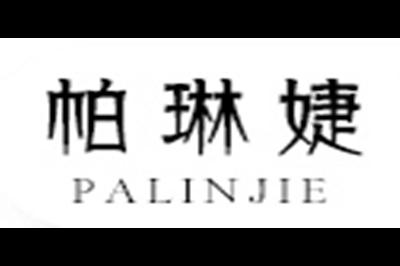 帕琳婕logo