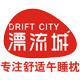 漂流城logo