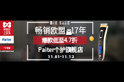 Paiter.logo