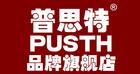普思特logo