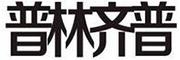 普林齐普(PQ)logo