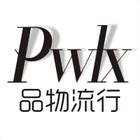 品物流行服饰logo