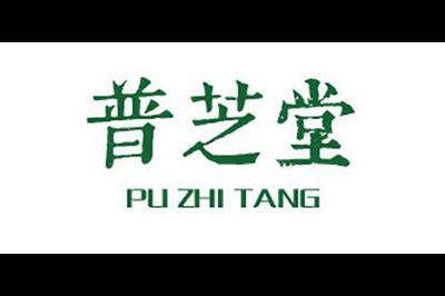 普芝堂logo