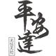 平安达汽车用品logo