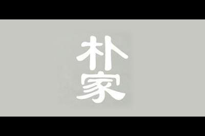 朴家logo