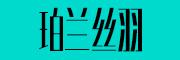 珀兰丝羽logo
