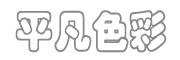 平凡色彩logo