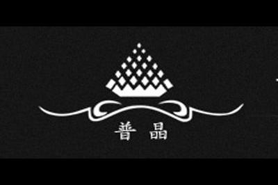 普晶logo