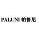 帕鲁尼logo