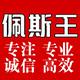 佩斯王logo