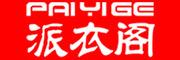 派衣阁logo