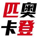 匹奥卡登logo