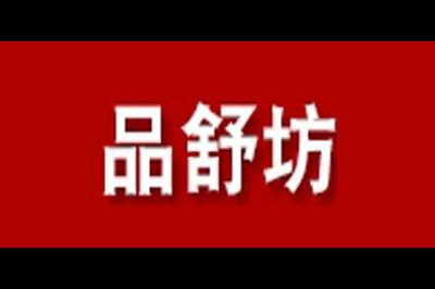 品舒坊logo