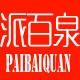 派百泉茶叶logo