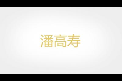 潘高寿logo
