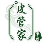 皮管家logo