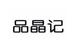 品晶记logo