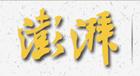 澎湃logo