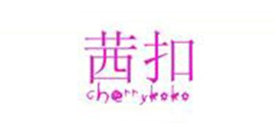 茜扣logo
