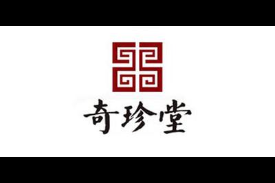 奇珍堂logo