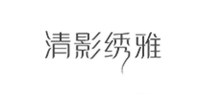 清影绣雅logo