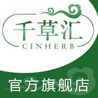 千草汇化妆品logo
