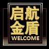 启航金盾logo