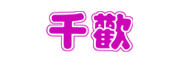千歡logo
