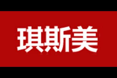 琪斯美logo