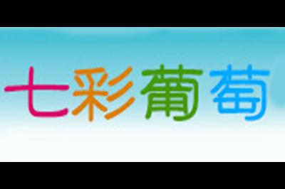 七彩葡萄logo