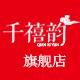 千禧韵logo
