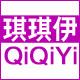琪琪伊服饰logo