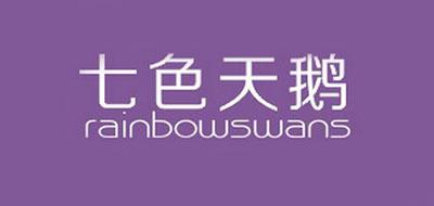 七色天鹅logo
