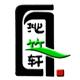 沁竹轩logo