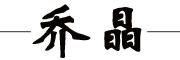 乔晶logo