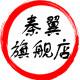 秦翼logo