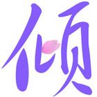 倾世芳华logo
