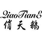 俏天鹅logo