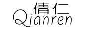 倩仁logo