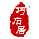 巧石居logo