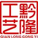 黔隆工艺logo