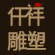 仟祥雕塑logo