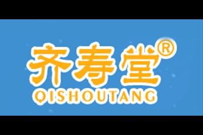 齐寿堂logo