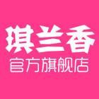 琪兰香logo