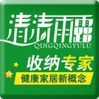 清清雨露logo