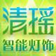 清瑶灯具logo