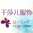 千莎儿服饰logo